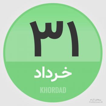 عکس پروفایل تقویم 31 خرداد