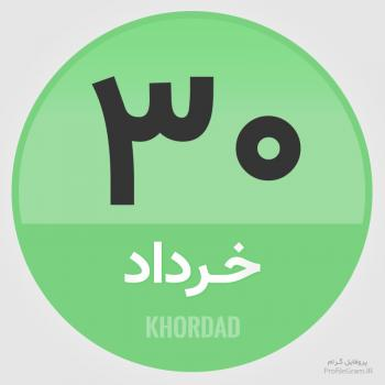 عکس پروفایل تقویم 30 خرداد