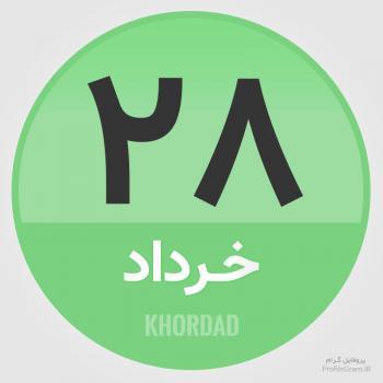 عکس پروفایل تقویم 28 خرداد