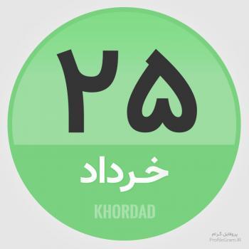 عکس پروفایل تقویم 25 خرداد