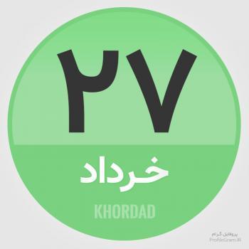 عکس پروفایل تقویم 27 خرداد