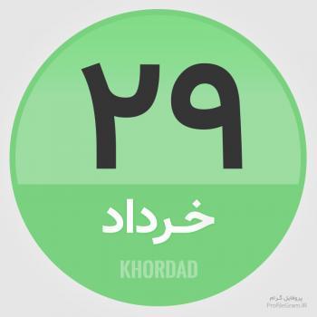 عکس پروفایل تقویم 29 خرداد