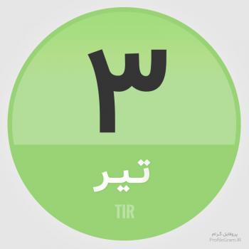 عکس پروفایل تقویم 3 تیر