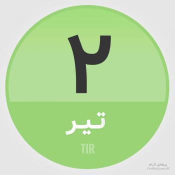 عکس پروفایل تقویم 2 تیر
