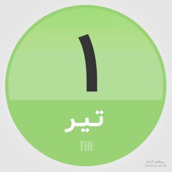 عکس پروفایل تقویم 1 تیر