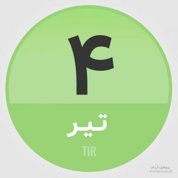عکس پروفایل تقویم 4 تیر