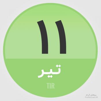 عکس پروفایل تقویم 11 تیر