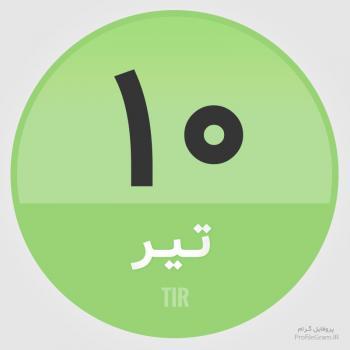 عکس پروفایل تقویم 10 تیر