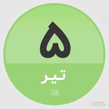 عکس پروفایل تقویم 5 تیر
