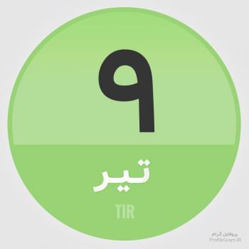 عکس پروفایل تقویم 9 تیر