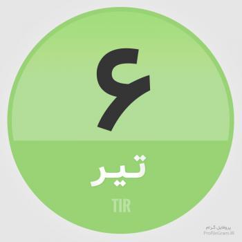 عکس پروفایل تقویم 6 تیر