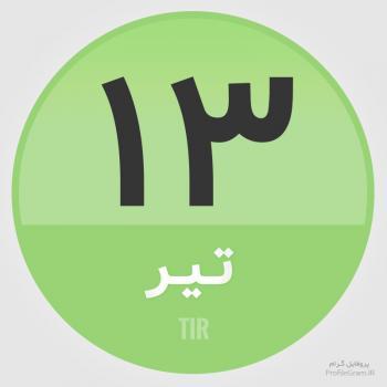 عکس پروفایل تقویم 13 تیر