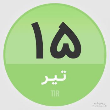 عکس پروفایل تقویم 15 تیر
