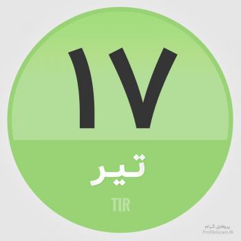 عکس پروفایل تقویم 17 تیر