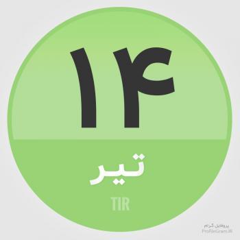 عکس پروفایل تقویم 14 تیر