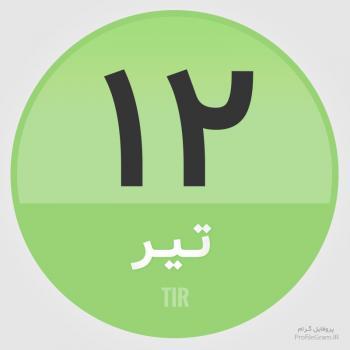 عکس پروفایل تقویم 12 تیر