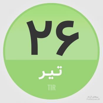 عکس پروفایل تقویم 26 تیر