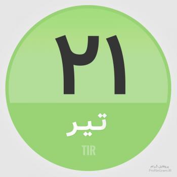 عکس پروفایل تقویم 21 تیر