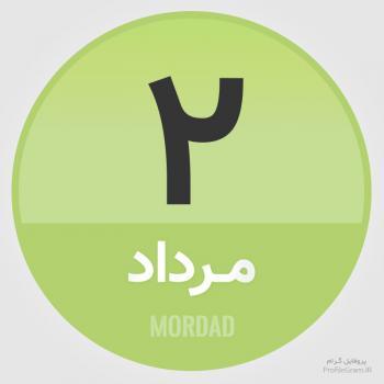 عکس پروفایل تقویم 2 مرداد