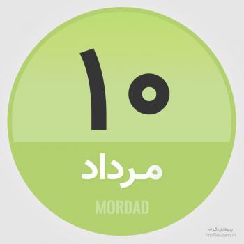 عکس پروفایل تقویم 10 مرداد