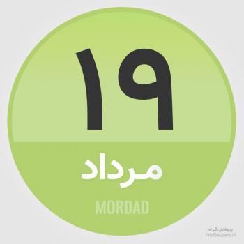 عکس پروفایل تقویم 19 مرداد