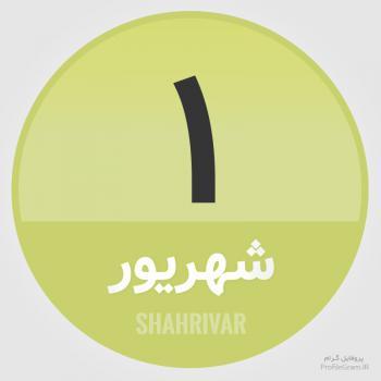 عکس پروفایل تقویم 1 شهریور