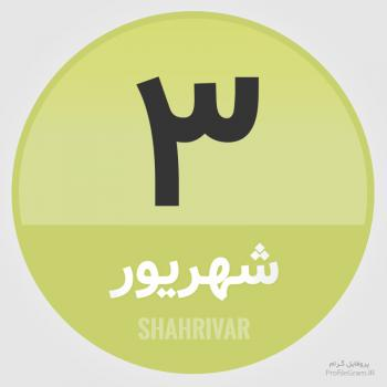 عکس پروفایل تقویم 3 شهریور