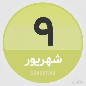 عکس پروفایل تقویم 9 شهریور