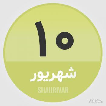 عکس پروفایل تقویم 10 شهریور