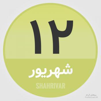 عکس پروفایل تقویم 12 شهریور