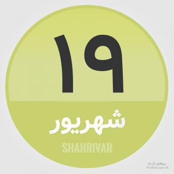 عکس پروفایل تقویم 19 شهریور