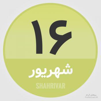 عکس پروفایل تقویم 16 شهریور