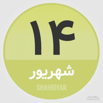 عکس پروفایل تقویم 14 شهریور