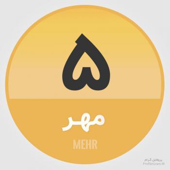 عکس پروفایل تقویم 5 مهر