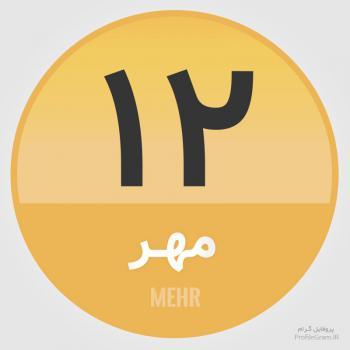 عکس پروفایل تقویم 12 مهر