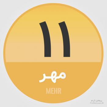 عکس پروفایل تقویم 11 مهر