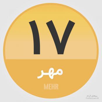 عکس پروفایل تقویم 17 مهر