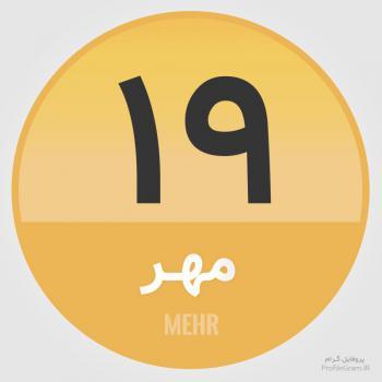 عکس پروفایل تقویم 19 مهر