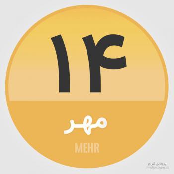 عکس پروفایل تقویم 14 مهر