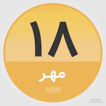 عکس پروفایل تقویم 18 مهر