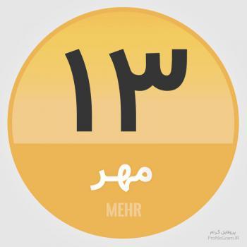 عکس پروفایل تقویم 13 مهر