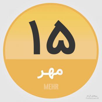 عکس پروفایل تقویم 15 مهر