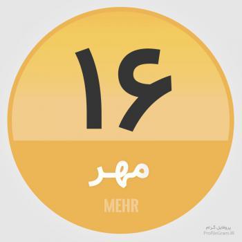 عکس پروفایل تقویم 16 مهر