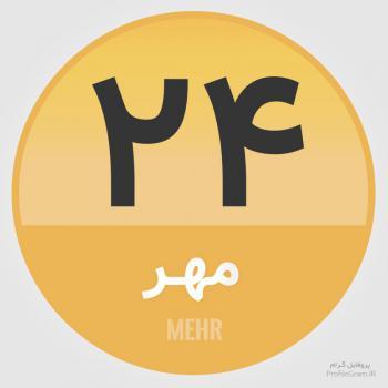 عکس پروفایل تقویم 24 مهر