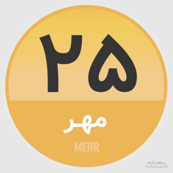 عکس پروفایل تقویم 25 مهر