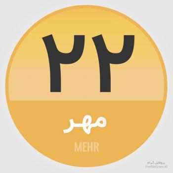 عکس پروفایل تقویم 22 مهر