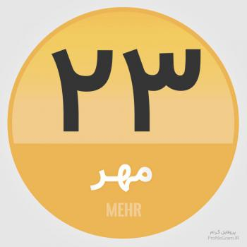 عکس پروفایل تقویم 23 مهر