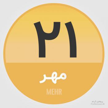 عکس پروفایل تقویم 21 مهر