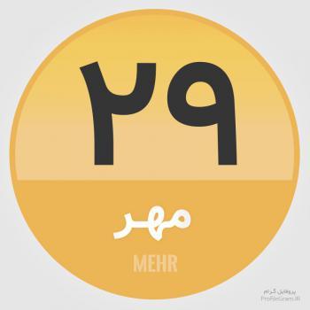 عکس پروفایل تقویم 29 مهر