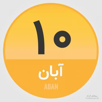 عکس پروفایل تقویم 10 آبان